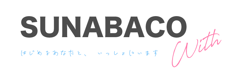sunabaco-with|はじめる人を応援する学習サイト