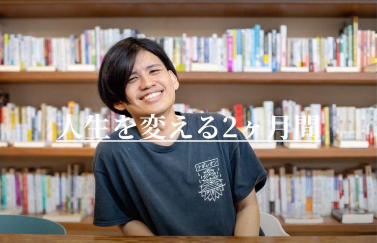 【卒業生インタビューVol.1】古我知 純 アベルさん~フリーランスとしての道~ サムネイル画像